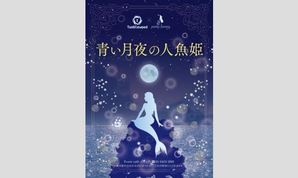 体感型謎解きゲーム『青い月夜の人魚姫』 in東京イベント