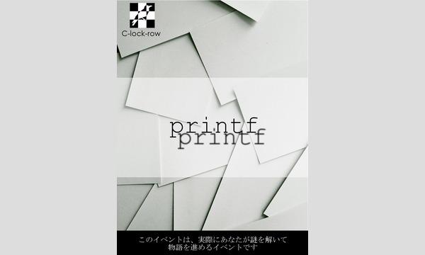 謎解きcafe スイッチの体験型謎解きゲーム『printf』【主催:C-lock-row】イベント