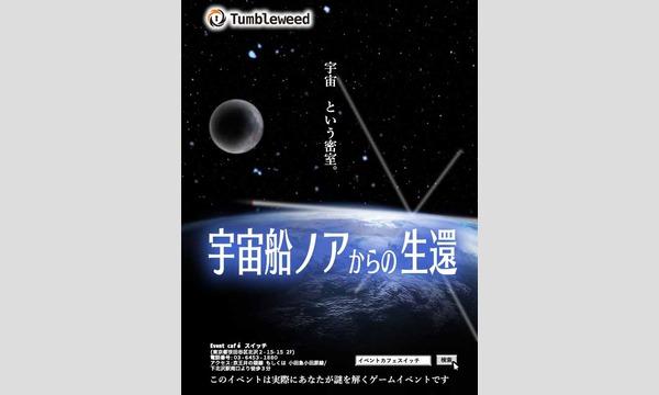 体感型謎解きゲーム『宇宙船ノアからの生還』 in東京イベント