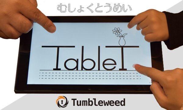 謎解きcafe スイッチのユニバーサルヒラメキゲーム『TableT』【10月分】イベント