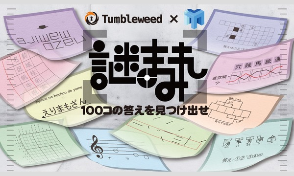 ルーム型謎解きゲーム『謎まみれ』【11月分】 イベント画像1