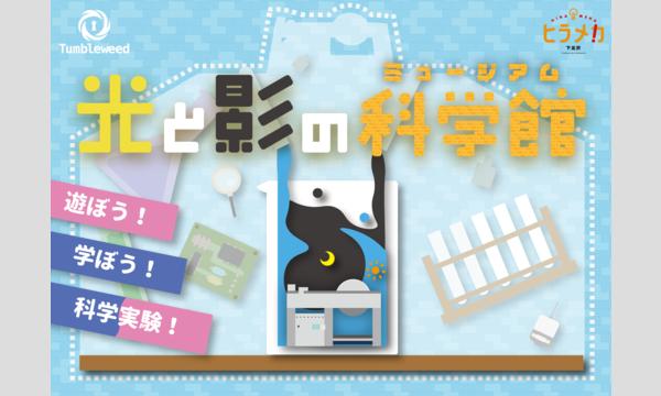 ルーム型謎解きゲーム『光と影の科学館(ミュージアム)』【7月分】 イベント画像1