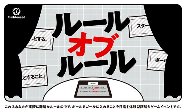 体験型謎解きゲーム『ルールオブルール』【追加オブ追加公演】 イベント画像1