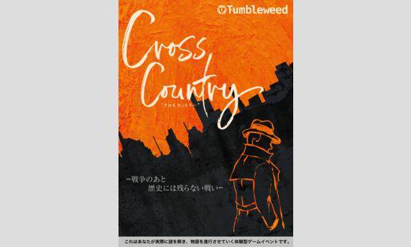 体験型謎解きゲーム『Cross Country』 イベント画像1