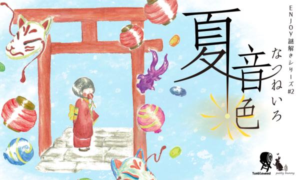 謎解きcafe スイッチのルーム型謎解きゲーム『夏音色』【9月分】イベント