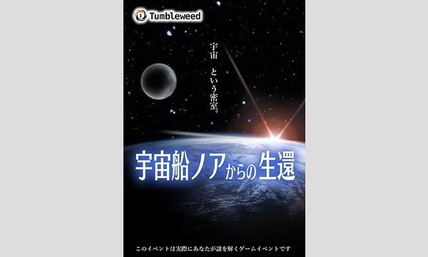 体験型謎解きゲーム『宇宙船ノアからの生還』【リバイバル】《当日券専用販売サイト》 イベント画像1