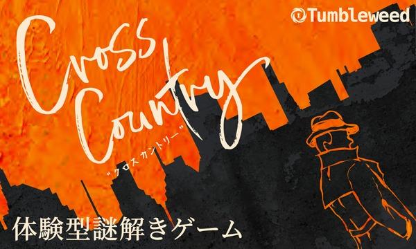 体験型謎解きゲーム『Cross Country(クロスカントリー)』《当日券専用販売サイト》 イベント画像1