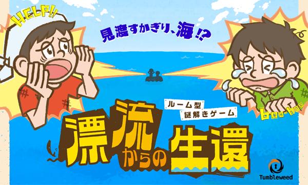 謎解きcafe スイッチのルーム型謎解きゲーム『漂流からの生還』【10月分】イベント