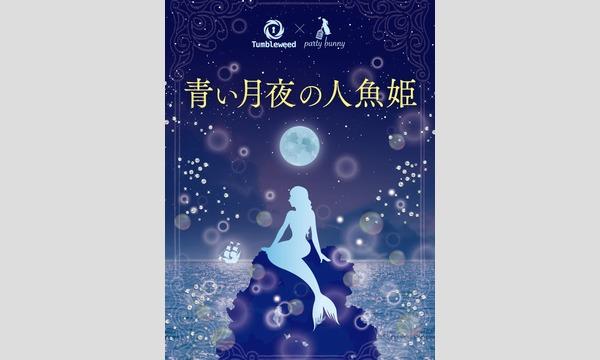 謎解きcafe スイッチの体験型謎解きゲーム『青い月夜の人魚姫』イベント