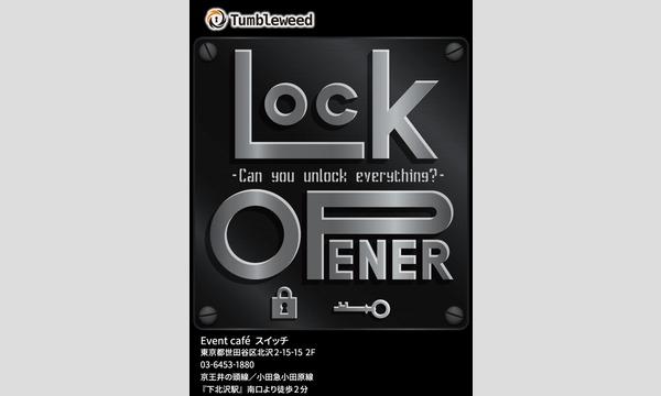 ルーム型謎解きゲーム『Lock Opener』 【3月開催分】 in東京イベント