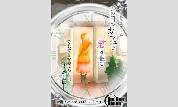 探索型謎解きゲーム『あの日のカフェで君は眠る』:東京大学AnotherVision制作 イベント画像1
