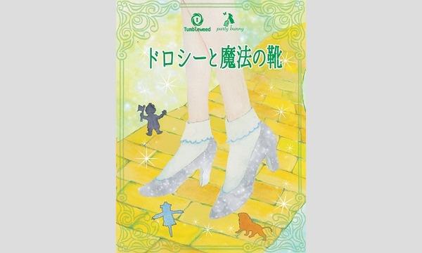 謎解きcafe スイッチの体験型謎解きゲーム『ドロシーと魔法の靴』イベント