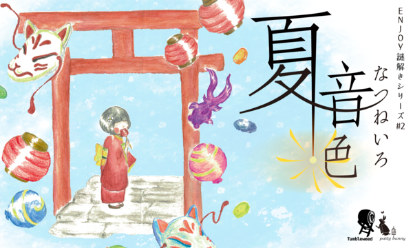 謎解きcafe スイッチのルーム型謎解きゲーム『夏音色』【10月分】イベント