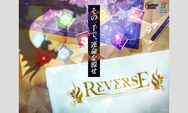 東京大学AnotherVision『REVERSE』追加公演 in東京イベント