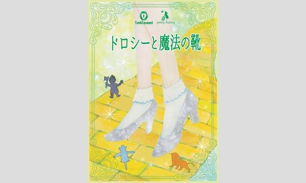 謎解きcafe スイッチの体験型謎解きゲーム『ドロシーと魔法の靴』【リバイバル】イベント