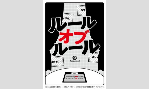 体験型謎解きゲーム『ルールオブルール』 イベント画像1