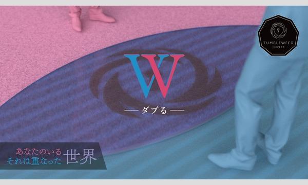 体験型謎解きゲーム『W - ダブる -』【追加公演】《当日券専用販売サイト》 イベント画像1