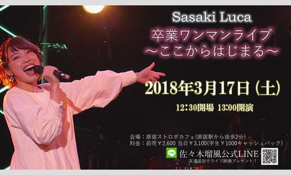 佐々木瑠風 卒業ワンマンライブ〜ここからはじまる〜 in東京イベント