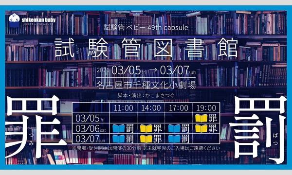 試験管ベビー 49th capsule「試験管図書館」 イベント画像1