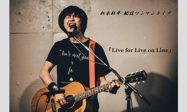 松本耕平ワンマンライブ「Live for Live on Line4」 イベント画像1