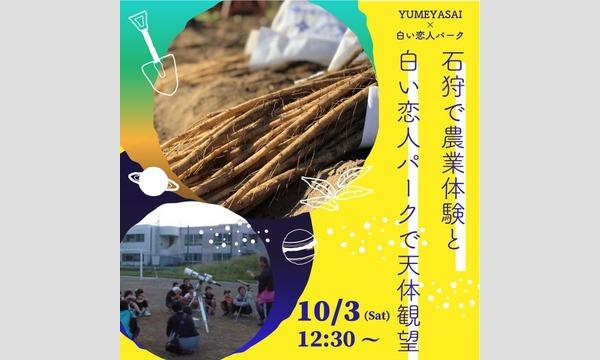 YUMEYASAI x 白い恋人パーク コラボイベント イベント画像1
