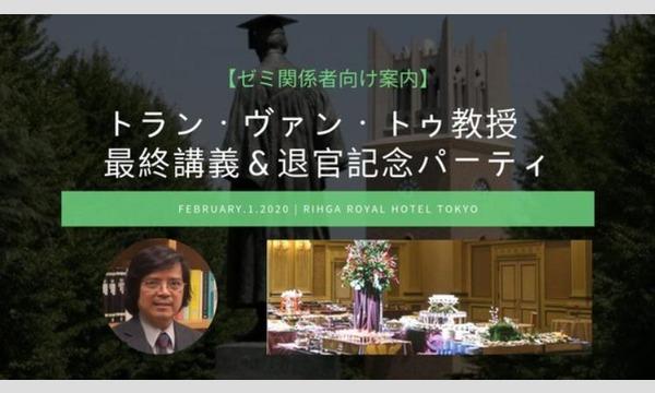 トラン・ヴァン・トゥ教授 最終講義&退官記念パーティ(トランゼミOBOG会2020) イベント画像1