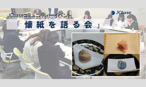 懐紙を語る会 イベント画像1