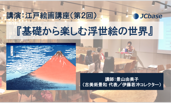 江戸絵画講座(第2回)『基礎から楽しむ浮世絵の世界』 イベント画像1