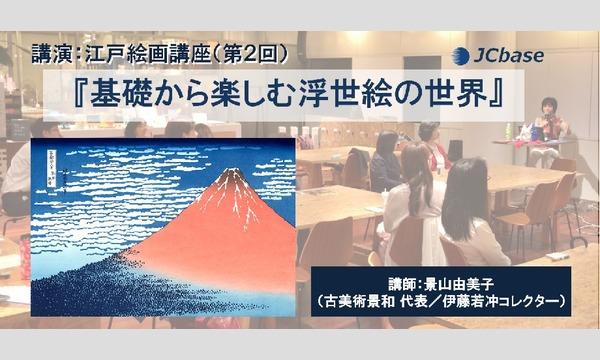 江戸絵画講座(第2回)『基礎から楽しむ浮世絵の世界』 イベント画像2