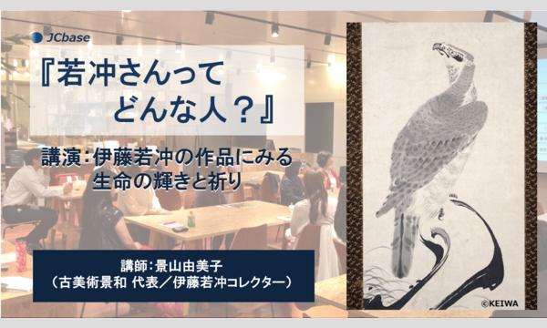江戸絵画講座「伊藤若冲の作品にみる生命の輝きと祈り」 イベント画像1