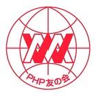 全国PHP友の会のイベント