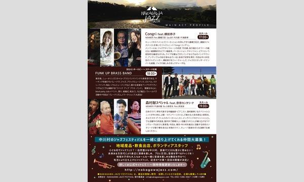 NAKAGAWA JAZZ FESTIVAL 2019 イベント画像3
