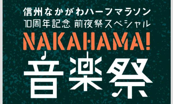信州なかがわハーフマラソン10周年記念前夜祭スペシャル 「NAKAHAMA音楽祭2017」 in長野イベント