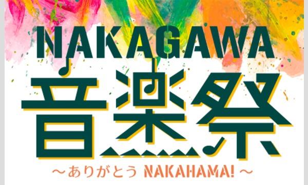 NAKAGAWA音楽祭~ありがとうNAKAHAMA!~ イベント画像1