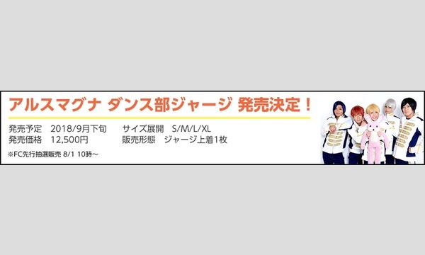 <一般販売>アルスマグナ ダンス部ジャージ トップス販売 イベント画像1