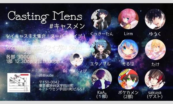 Casting Mens ~キャスメン~ in東京イベント