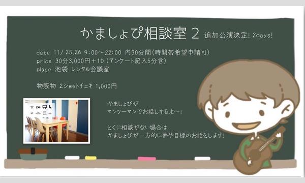 かましょぴ相談室2(追加公演)