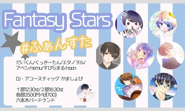 Fantasy Stars -ふぁんすた- イベント画像1