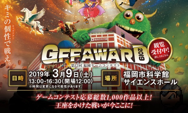 第12回福岡ゲームコンテスト 「GFF AWARD 2019」 イベント画像1