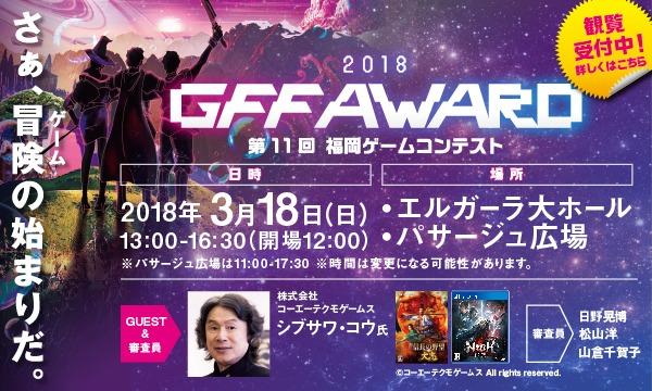 第11回福岡ゲームコンテスト 「GFF AWARD 2018」 イベント画像1