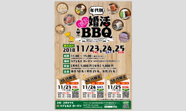 【11/25開催】年代別まじめな婚活BBQ inラブとるズガーデン イベント画像1