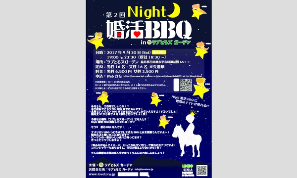 第2回Night婚活BBQ inラブとるズガーデン in福井イベント
