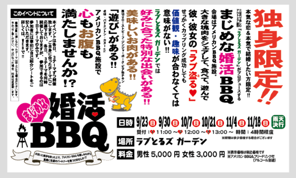 【11/4開催】まじめな婚活BBQ inラブとるズガーデン イベント画像1