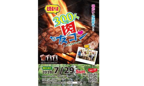 300人の肉友コン inラブとるズガーデン イベント画像1