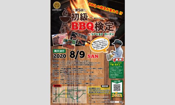 第5回初級BBQ検定 inラブとるズガーデン イベント画像1