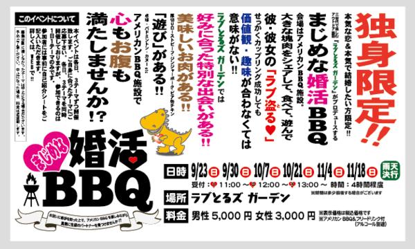 【9/30開催】まじめな婚活BBQ inラブとるズガーデン イベント画像1