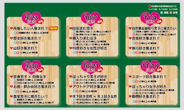 【10/7開催】まじめな婚活BBQ inラブとるズガーデン イベント画像2