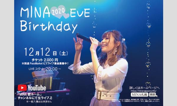MINA EVE Birthday 2020 イベント画像1