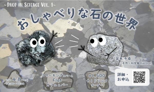 Drop in Science ≪おしゃべりな石の世界≫ イベント画像1