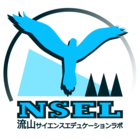 流山サイエンスエデュケーションラボ(NSEL)のイベント
